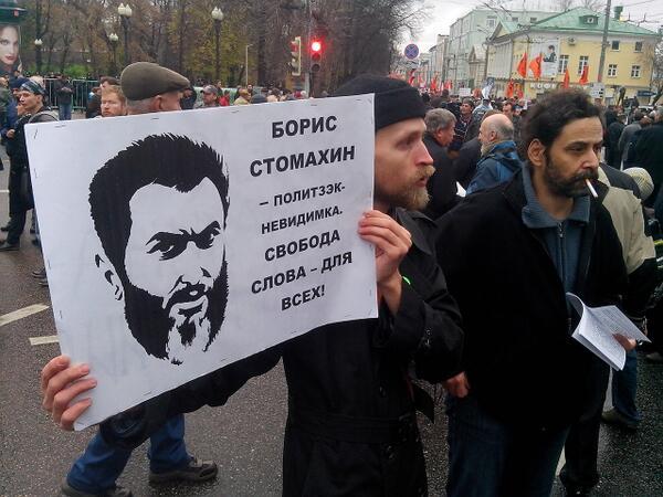 Политзек Борис Стомахин выдвинут на премию имени Сахарова