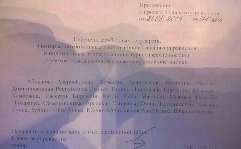 Запрет на выезд за рубеж может вновь стать реальностью для многих граждан России