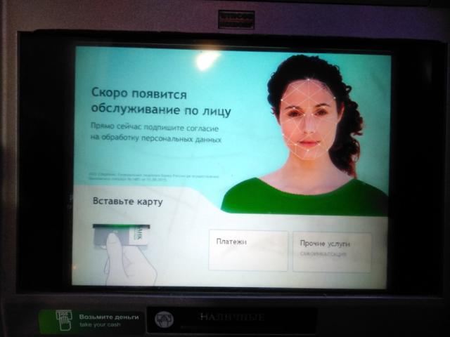 Распознавание лица в банкомате