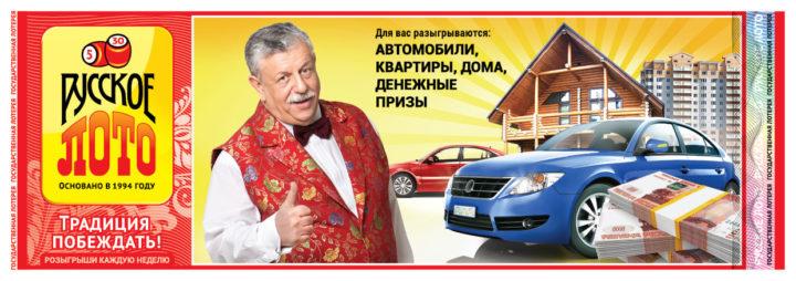 Выигрыш в Русском лото