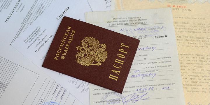 Российский паспорт на документах