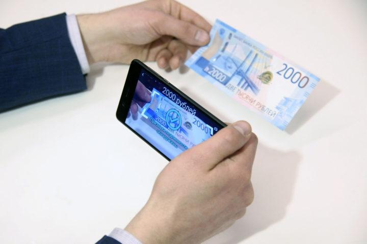 Проверка банкноты с помощью смартфона