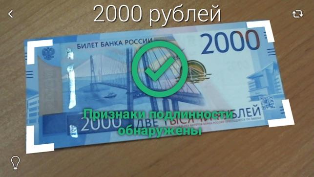 Подлинная банкнота