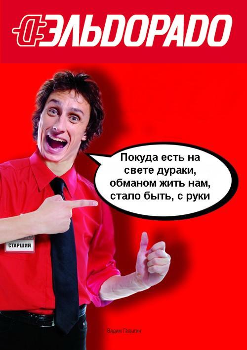 Вадим Галыгин раскрывает обман Эльдорадо