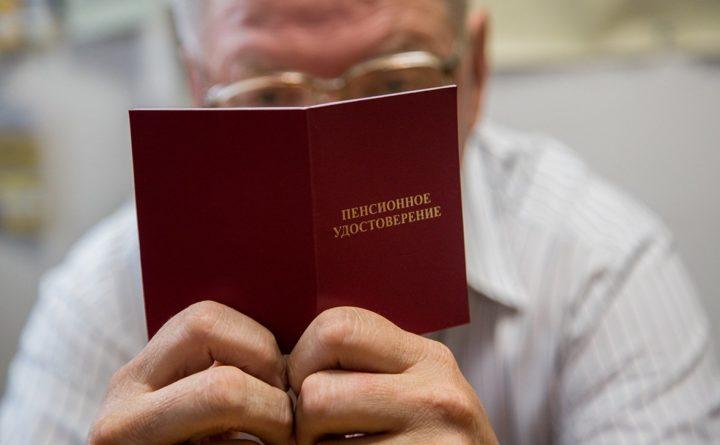 Пенсионер и пенсионное удостоверение