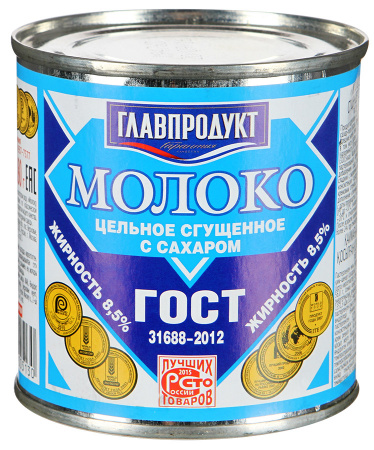 Сгущенка «Главпродукт»