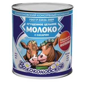 «Волоконовское» сгущенное молоко
