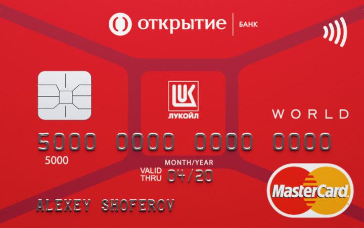 Карта «Лукойл» от банка Открытие
