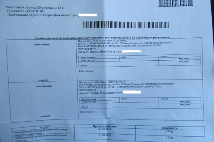 Поддельный платежный документ