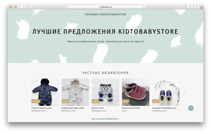 Главная страница сайта kidtobaby