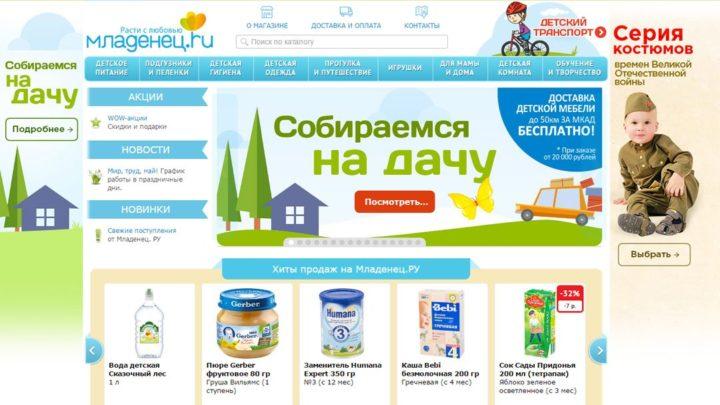 Главная страница сайта Младенец.ру