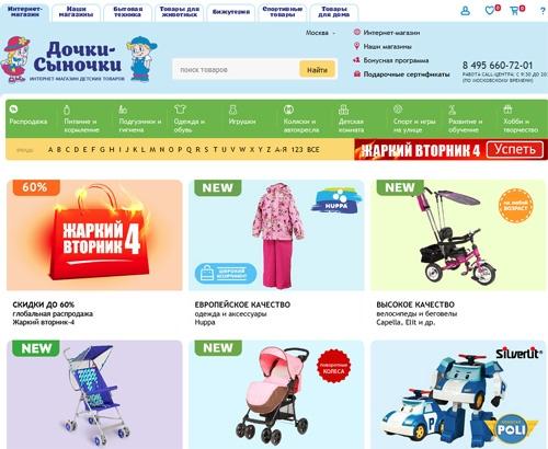 """Главная страница магазина """"Дочки-сыночки"""""""