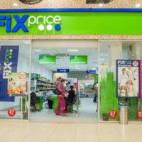 """Магазин """"Fix Price"""""""