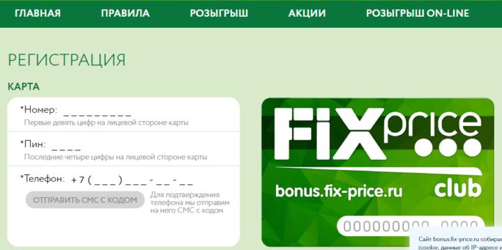 Регистрация на сайте Fix Price