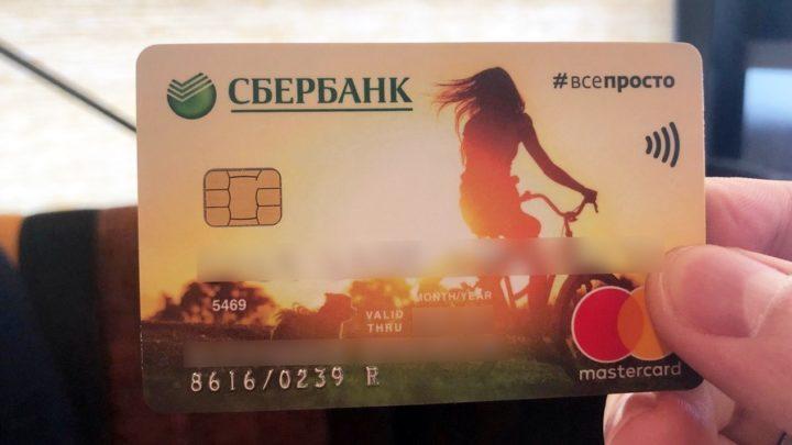 Банковская карта «Молодежная» от Сбербанка