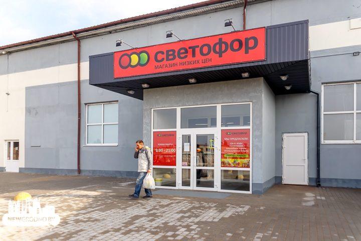 "Магазин ""Светофор"""