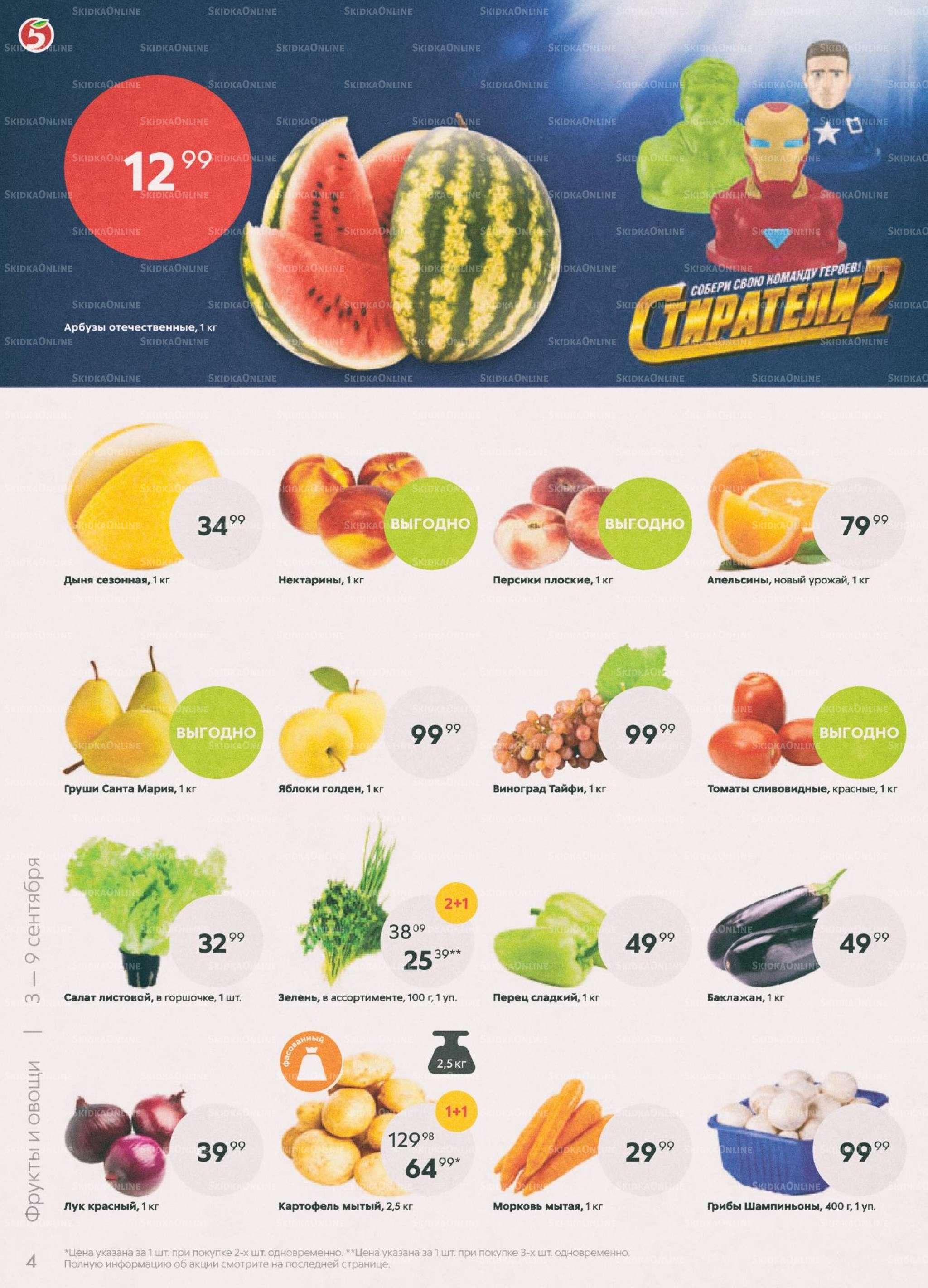 """Страница из каталога """"Пятерочки"""" с фруктами и овощами"""