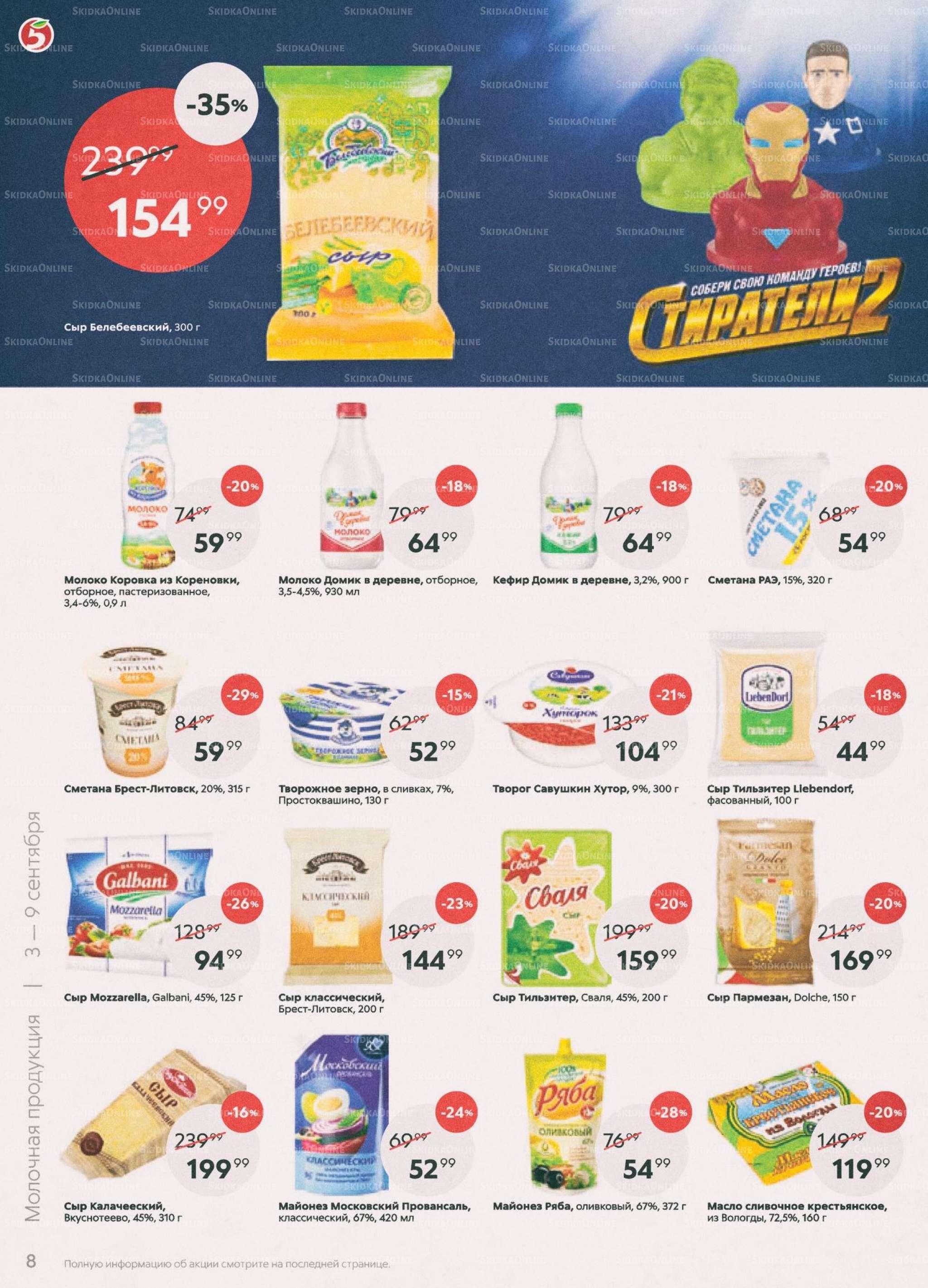 """Страница из каталога """"Пятерочки"""" с молочными продуктами"""