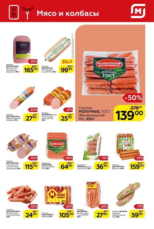 """Страница каталога """"Магнита"""" колбасы и сосиски"""