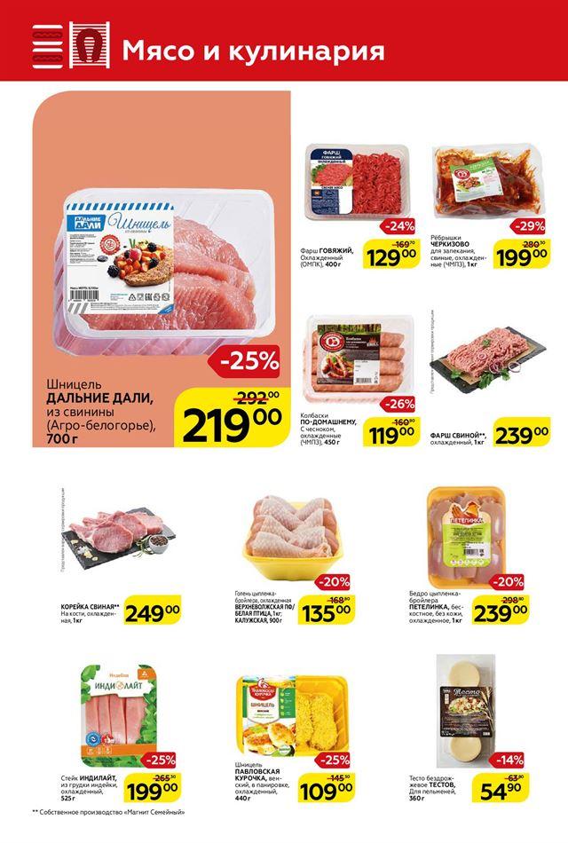 """Страница каталога """"Магнита"""" мясо и полуфабрикаты"""