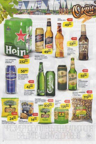 """Страница каталога """"Магнита"""" пиво и орешки"""