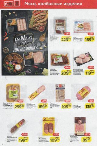 """Страница каталога """"Магнита"""" мясо"""