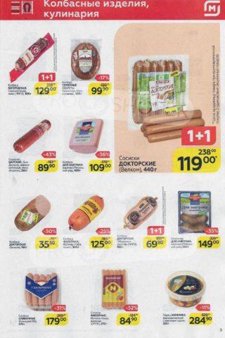 """Страница каталога """"Магнита"""" колбасные изделия"""