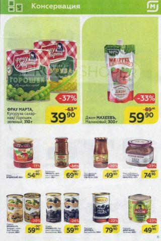 """Страница каталога """"Магнита"""" консервированные продукты"""
