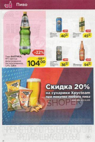 """Страница каталога """"Магнита"""" пиво"""