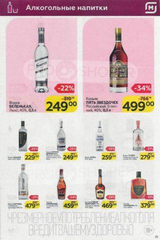 """Страница каталога """"Магнита"""" алкоголь"""