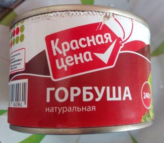 """Горбуша """"Красная цена"""""""