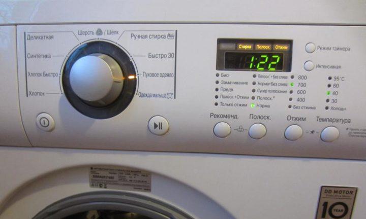 Режимы на стиральной машине