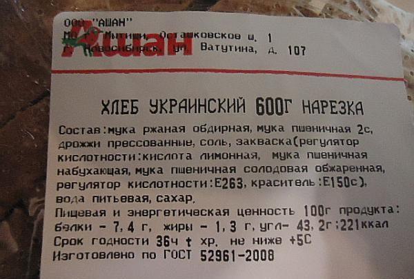 """Состав хлеба """"Украинский"""""""