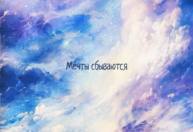 """Надпись """"Мечты сбываются"""""""