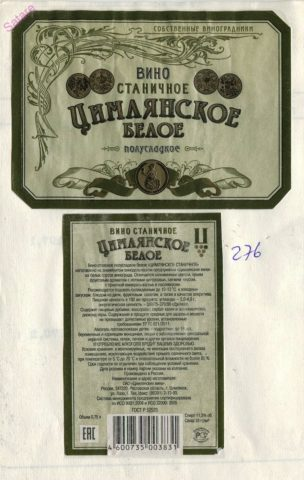 Станично Цимлянское вино