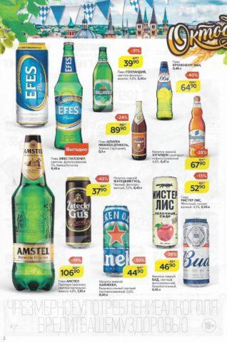 """Страница каталога """"Магнита"""" скидки на пиво"""