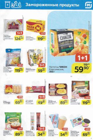 """Страница каталога """"Магнита"""" замороженные продукты"""