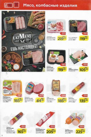 """Страница каталога """"Магнита"""" мясные изделия"""