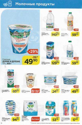 """Страница каталога """"Магнита"""" молочные продукты"""