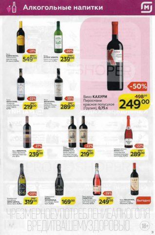 """Страница каталога """"Магнита"""" вино"""