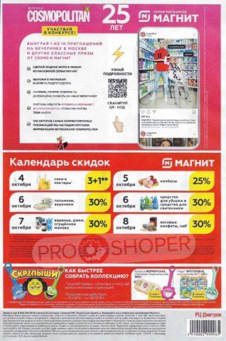 """Страница каталога """"Магнита"""" акция от Космополитан"""