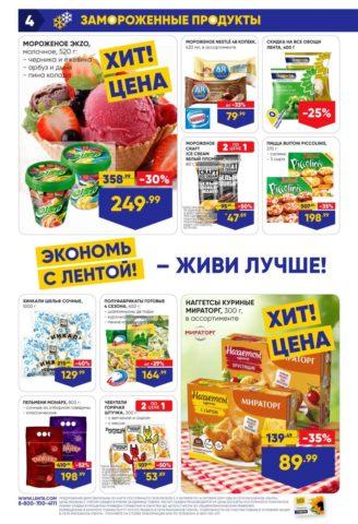 """Замороженные продукты в каталоге """"Ленты"""""""