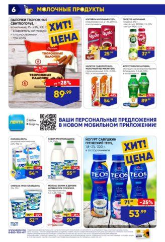 """Молочные продукты в каталоге """"Ленты"""""""