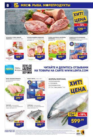 "Мясо и рыба в каталоге ""Ленты"""