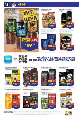 """Кофе в каталоге """"Ленты"""""""