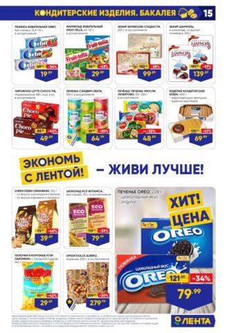 """Сладости в каталоге """"Ленты"""""""