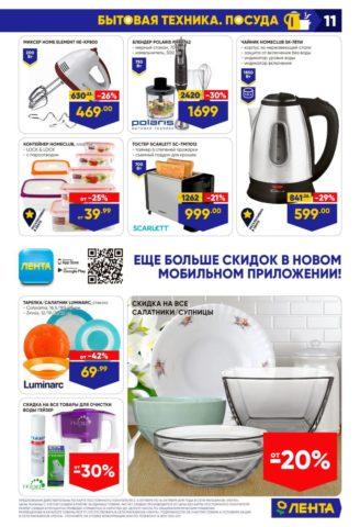 """Бытовая техника и посуда в каталоге """"Ленты"""""""