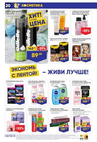 """Косметика в каталоге """"Ленты"""""""