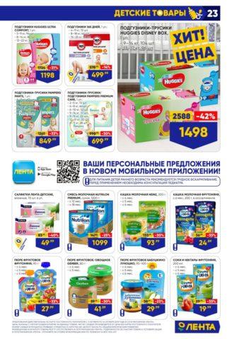 """Детские товары в каталоге """"Ленты"""""""