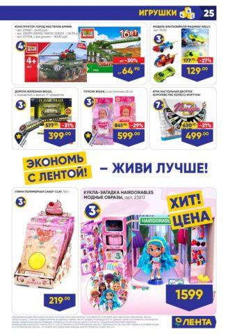 """Игрушки для детей в каталоге """"Ленты"""""""